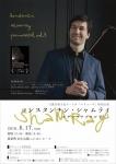 日露音楽文化サークル「ベリョーザ」特別公演 砥部町文化会館ふれあいホール