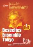 Beseeltes Ensemble Tokyo 第1回定期演奏会
