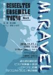 Beseeltes Ensemble Tokyo 第3回定期演奏会