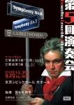 Beseeltes Ensemble Tokyo 第5回演奏会