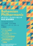 Bohemian Philharmonic 第1回室内楽演奏会