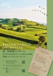 British Cuddle Orchestra 第1回弦楽コンサート