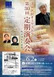 文京区民オーケストラ 第30回定期演奏会 ー松下功先生追悼ー