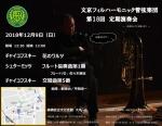 文京フィルハーモニック管弦楽団 第18回定期演奏会
