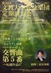 文教大学管弦楽団 第30回定期演奏会