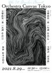 Orchestra Canvas Tokyo 第1回定期演奏会