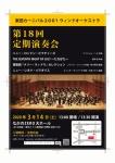 楽団カーニバル2001 ウィンドオーケストラ 第18回定期演奏会