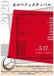 【中止】Carpe diem philharmony カルぺフェスティバル2020「ロシア」