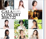 汐留ホール 第8回フランス音楽留学生ガラコンサート