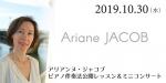 汐留ホール アリアンヌ・ジャコブ ピアノ伴奏法公開レッスン/ミニコンサート