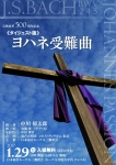 コルス・クビクルム 東京 宗教改革500周年記念 《ダイジェスト版》バッハ:ヨハネ受難曲