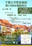 千葉大学管弦楽団 第119回定期演奏会
