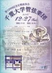 千葉大学管弦楽団 第120回記念定期演奏会