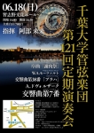千葉大学管弦楽団 第121回定期演奏会