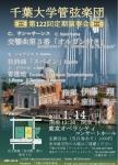 千葉大学管弦楽団 第122回定期演奏会