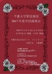 千葉大学管弦楽団2017年度卒団演奏会(2日目)