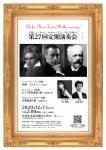 千葉ニュータウン フィルハーモニー オーケストラ 第27回定期演奏会