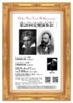 千葉ニュータウン フィルハーモニー オーケストラ 第28回定期演奏会