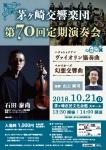 茅ヶ崎交響楽団 第70回定期演奏会
