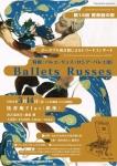 蓄音機の會 第14回ポータブル蓄音器によるレコードコンサート「特輯:バレエ・リュス」