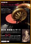 蓄音機の會 第2回 蓄音機のコンサート