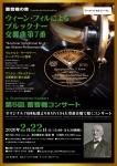 蓄音機の會 第5回 蓄音機コンサート