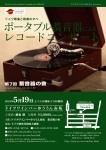 蓄音機の會 第7回 ポータブル蓄音器によるレコードコンサート「ドイツ歌曲と歌劇」