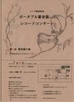 蓄音機の會 第8回 蓄音器の會 ポータブル蓄音器によるレコードコンサート