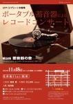 蓄音機の會 第9回 蓄音器の會 ポータブル蓄音器によるレコードコンサート