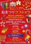 千代田フィルハーモニー管弦楽団 第42回サマーコンサート