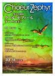 男声合唱団クール・ゼフィール 第11回演奏会