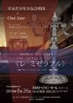 Chor June(コール・ジューン) すみだ音楽祭2018<すみだ少年少女合唱団×Chor Juneステージ>