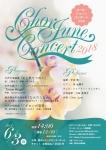 Chor June Concert 2018  コール・ジューン コンサート 2018