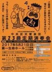 中央区交響楽団 第23回定期演奏会