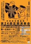 中央区交響楽団 第24回定期演奏会