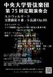 中央大学管弦楽団 第75回定期演奏会