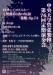 中央大学管弦楽団 第76回定期演奏会