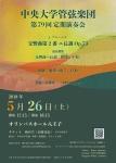 中央大学管弦楽団 第79回定期演奏会