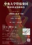 中央大学管弦楽団 第80回記念演奏会