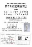 中央大学音楽研究会混声合唱団  第55回定期演奏会
