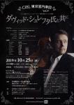 CIEL東京室内楽団 定期公演 vol.10