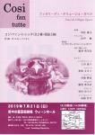 フィオリ・ディ・チリェージォ・オペラ モーツァルト/コジ・ファン・トゥッテ