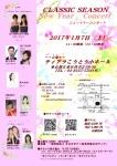 Classic Season  彩 ニューイヤーコンサート2017