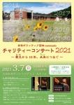 音楽ボランティア団体commodo チャリティーコンサート2021