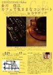 金川信江〈クラリネット〉カフェで気ままなコンサート in 谷中ボッサ