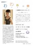 籐香想で『わ わ わ の奏』vol.1  クラリネット・カフェコンサート ワンドリンク付 金川信江