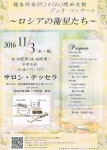 榎本玲奈(Pf.)×(Vn.)岡田光樹デュオ・コンサート 〜ロシアの衛星たち〜
