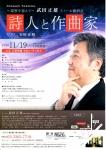 ~還暦を迎えて~ 武田正雄テノール独唱会 『詩人と作曲家』