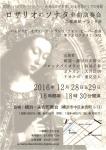 ロザリオのソナタ全曲演奏会