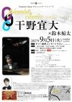 pianist chain-次の世代へ-vol.012 干野宜大x鈴木椋太